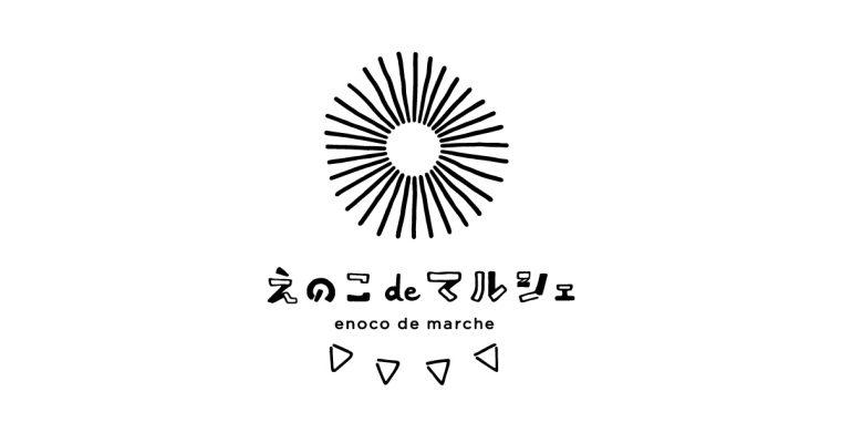 えのこdeマルシェ(2019.06.08)