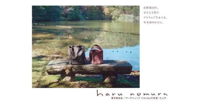 草木染めかばん – haru nomura -(2020.08.07-29)