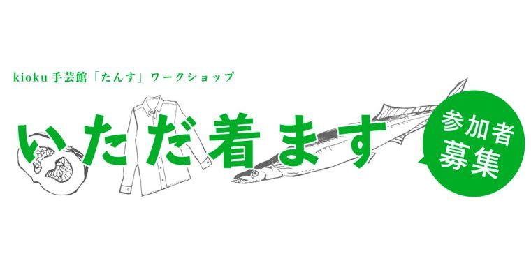 西尾美也ワークショップ「いただ着ます」