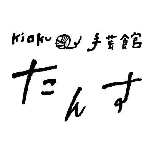 KIOKU手芸館「たんす」