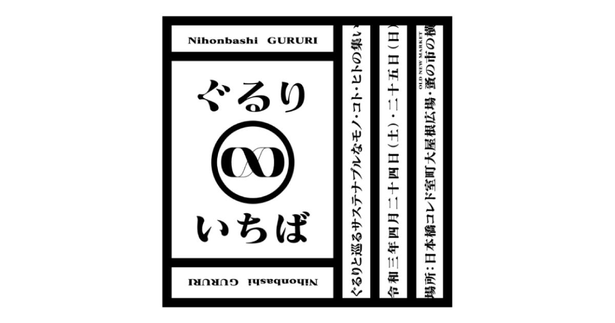 ぐるりいちば(2021.4.24-25)
